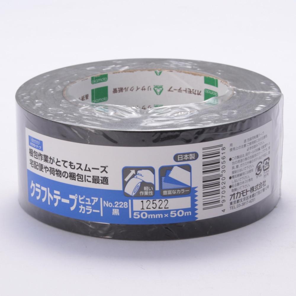 オカモト クラフトテープピュアカラー黒 No.228 シュリンク包装 幅50mm×長さ50m巻 1巻