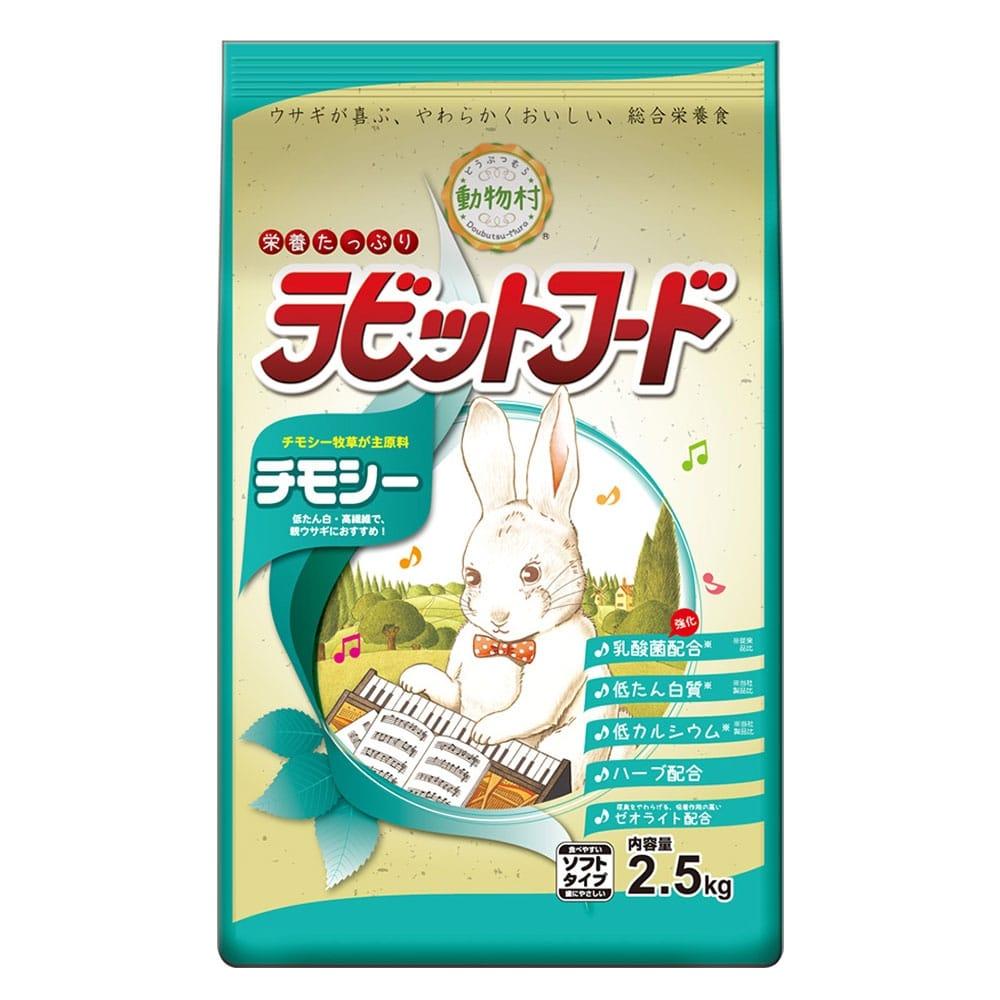 動物村ラビットフード チモシー 2.5kg