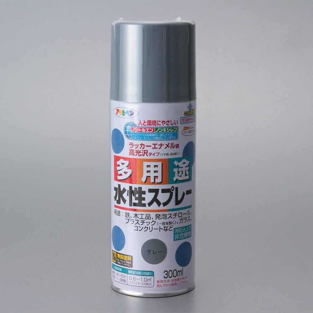 水性多用途スプレー 300ml グレー