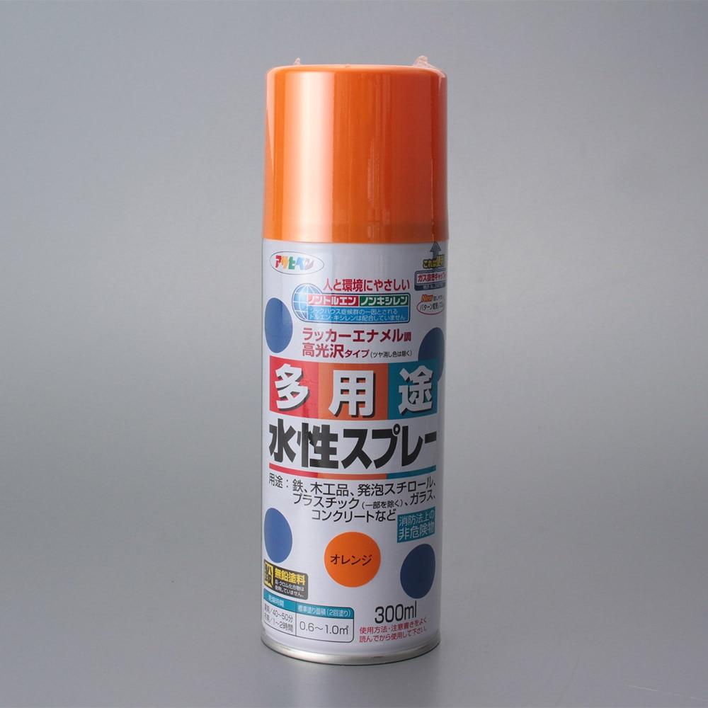 水性多用途スプレー 300ml オレンジ