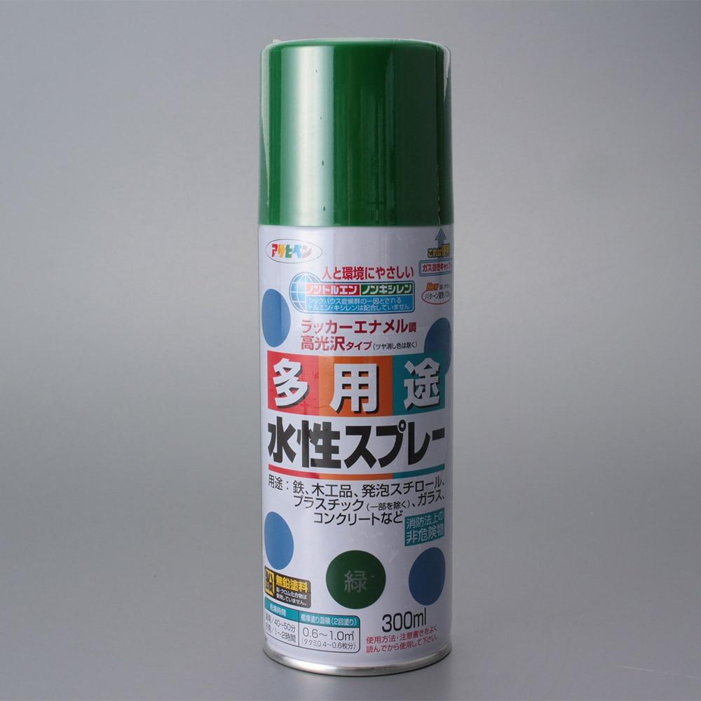 水性多用途スプレー 300ml 緑