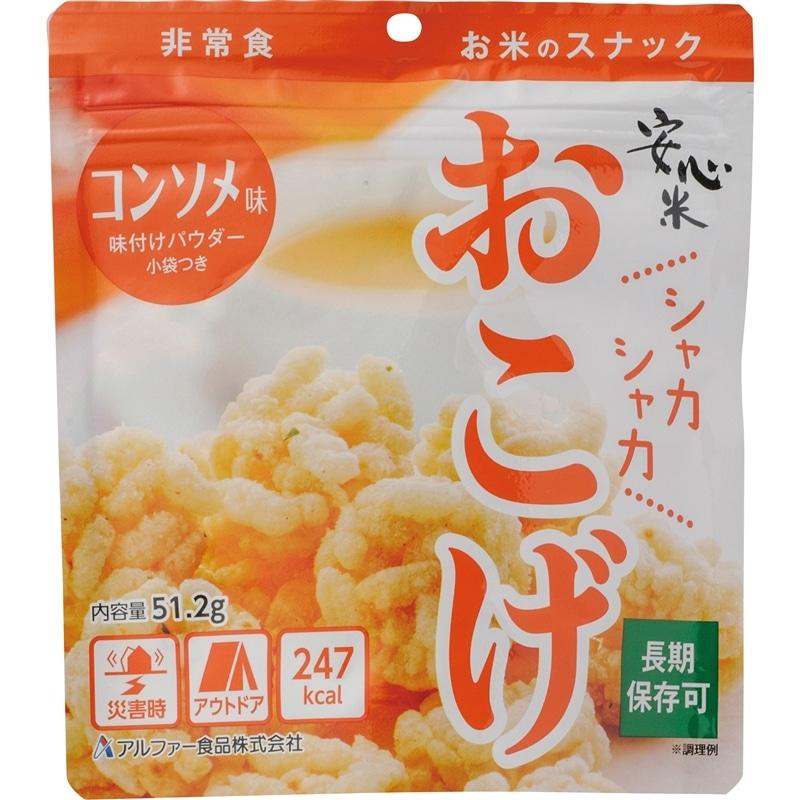 安心米 おこげ コンソメ味 51.2g