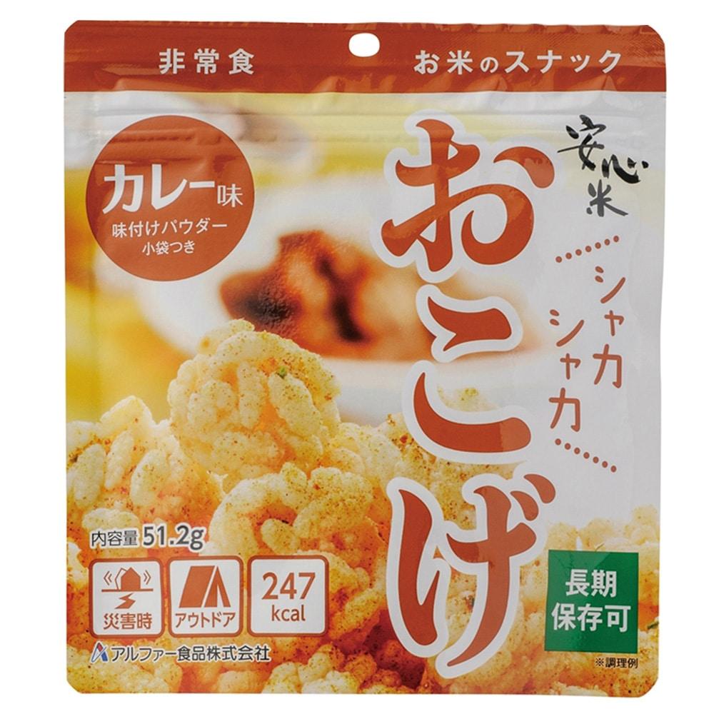 安心米おこげ カレー味 51.2g