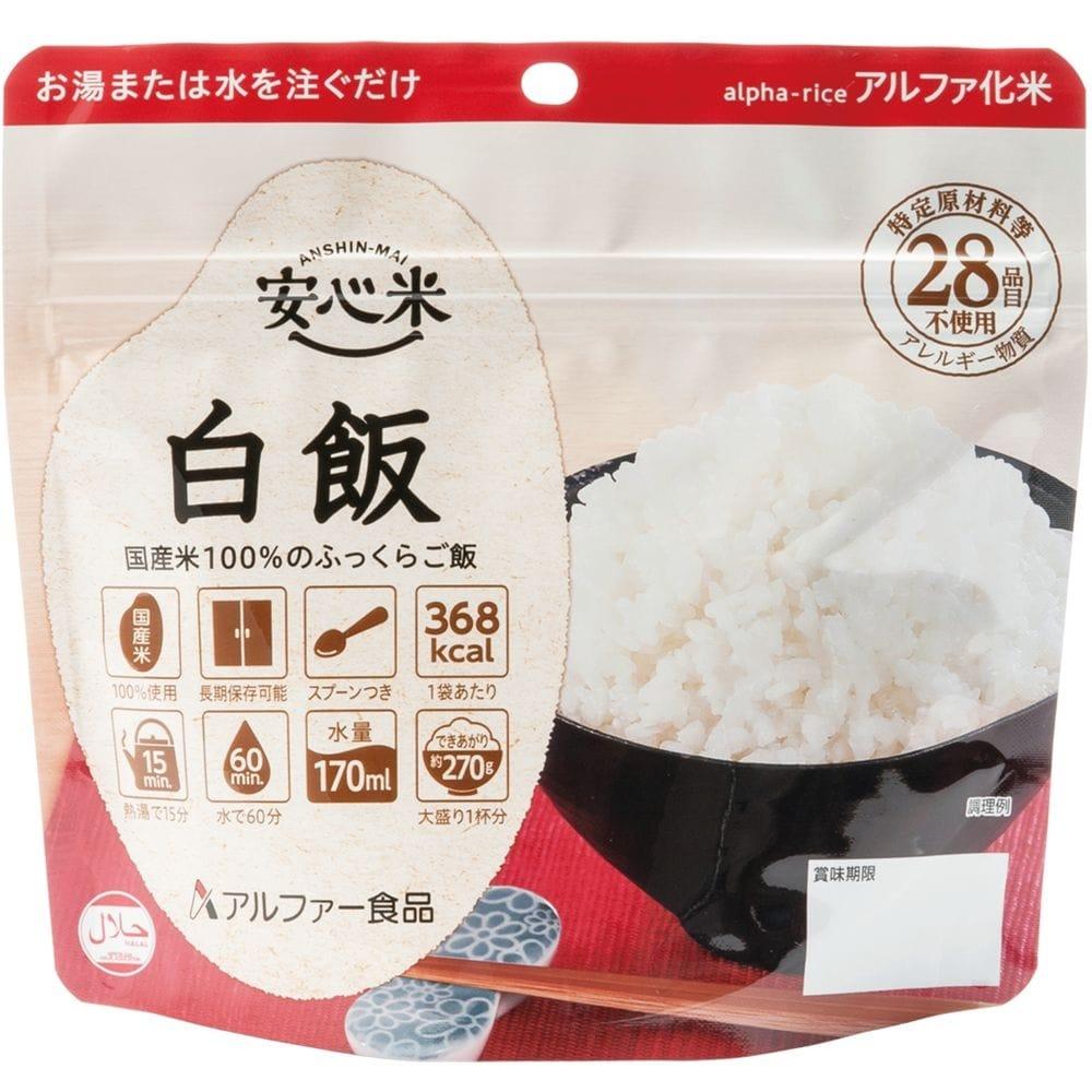 アルファー食品 安心米 白飯