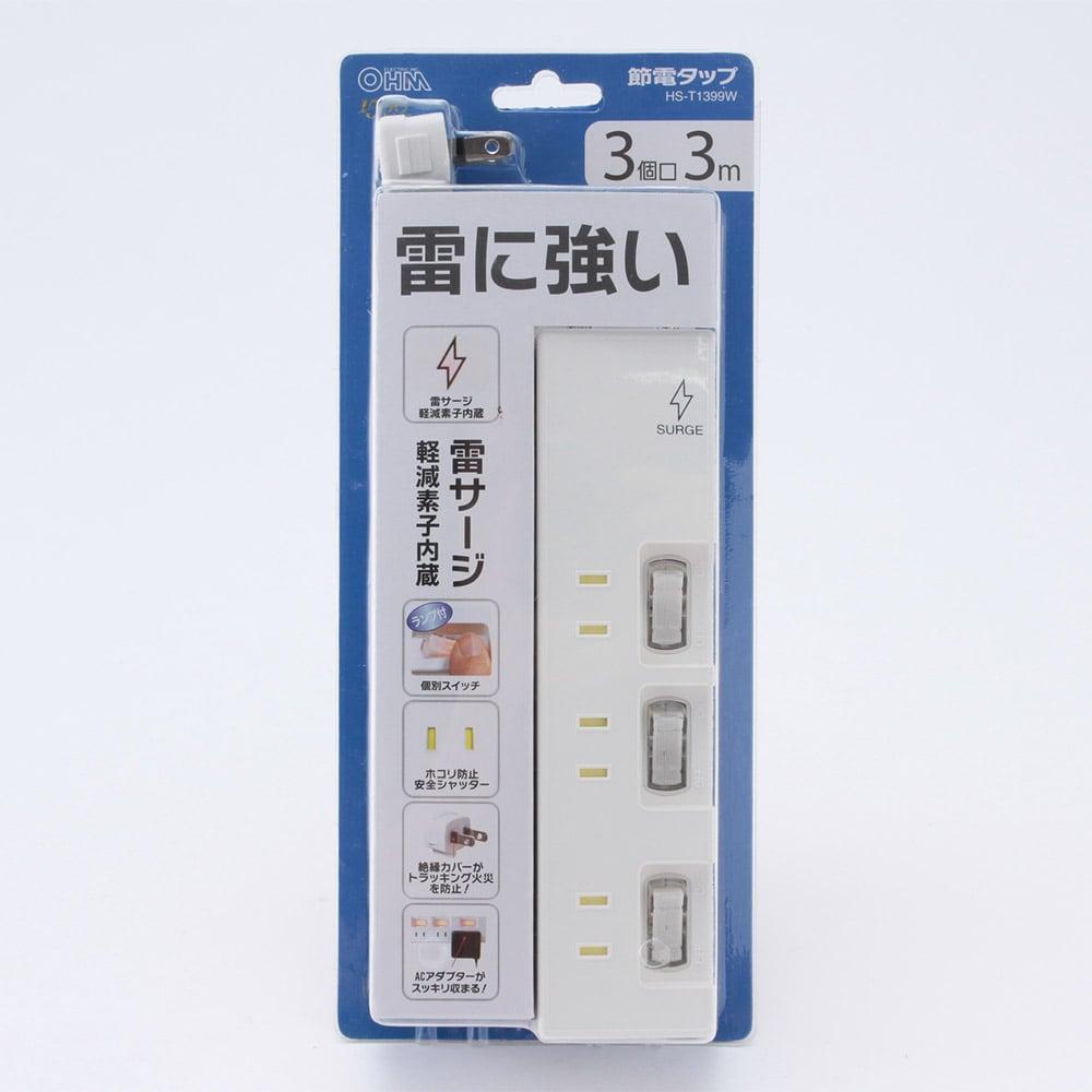 3口3M節電タップ 雷ガード付
