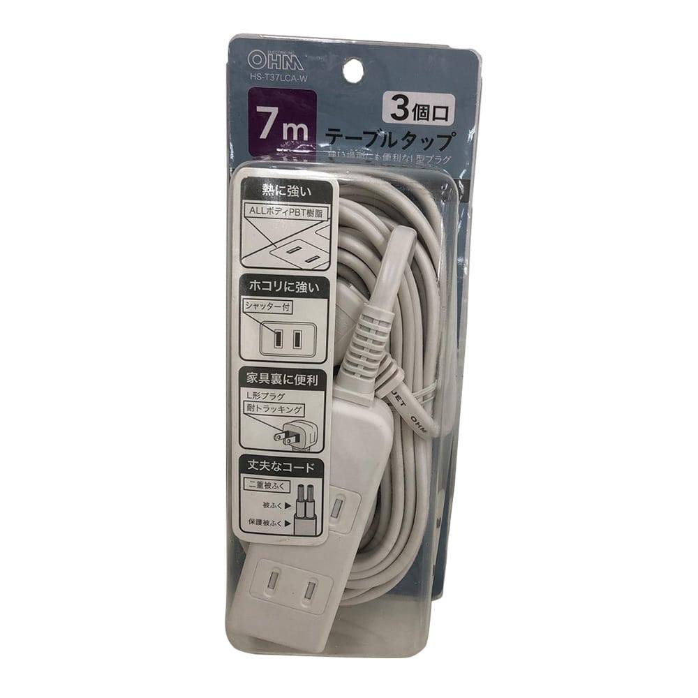 オーム電機 ELPテーブルタップ 3個口 7m HS-T37LCA-W(3個口 7m): 家電 ...