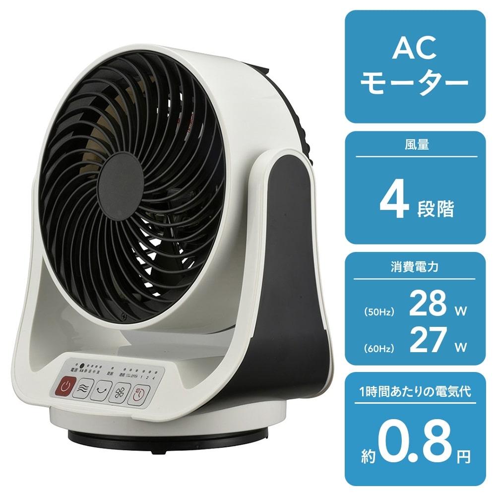 オーム電機 サーキュレーター リモコン付 FF-SQ23RM