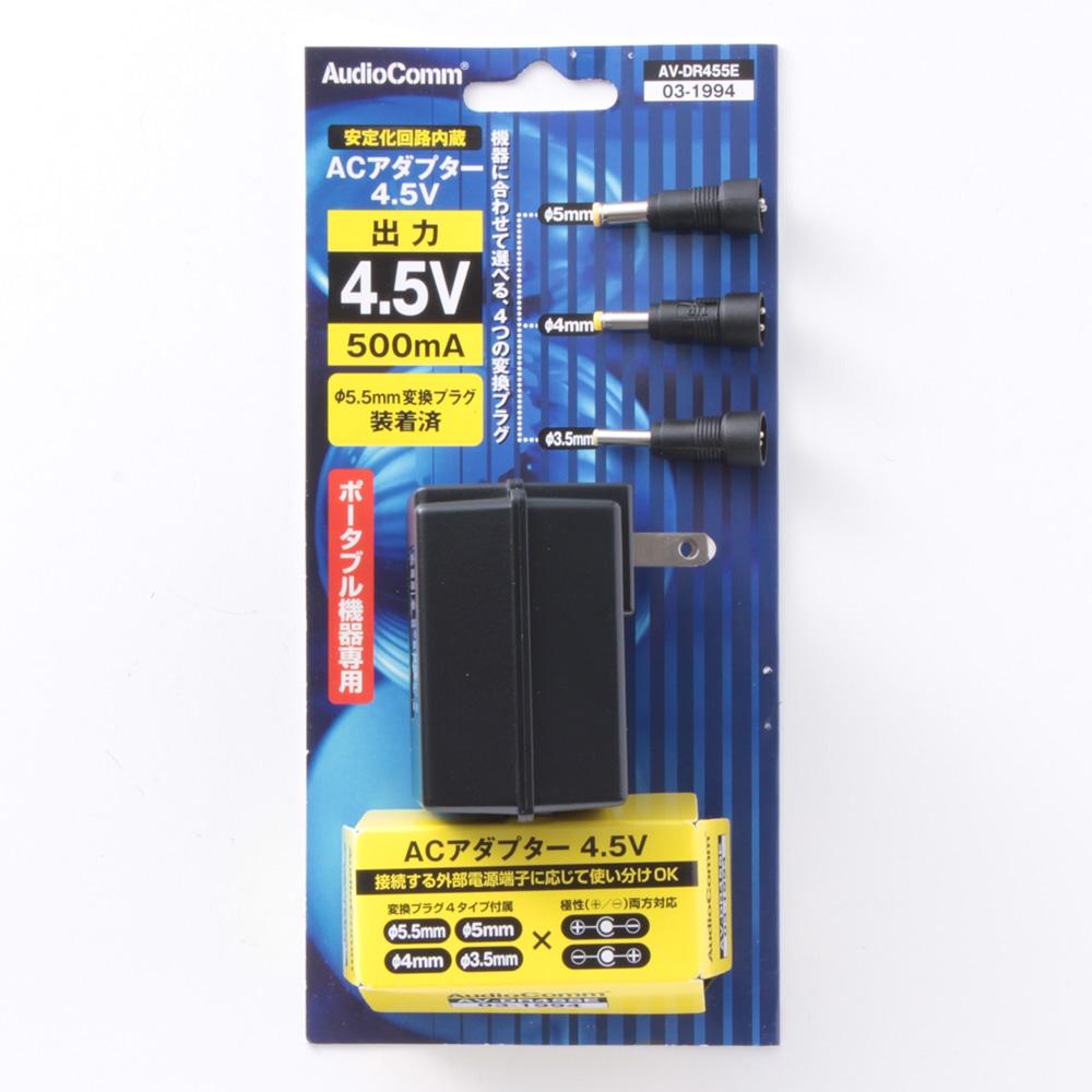 4.5V電源アダプター500MA