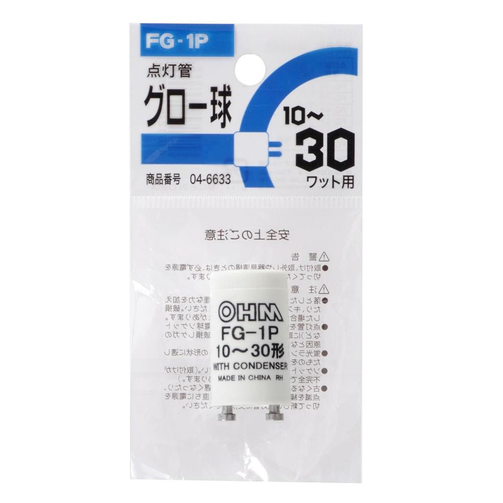 【店舗限定】オーム電機 グロー球 FG-1P 蛍光灯10〜30W用 FG-1P 1P 04-6633