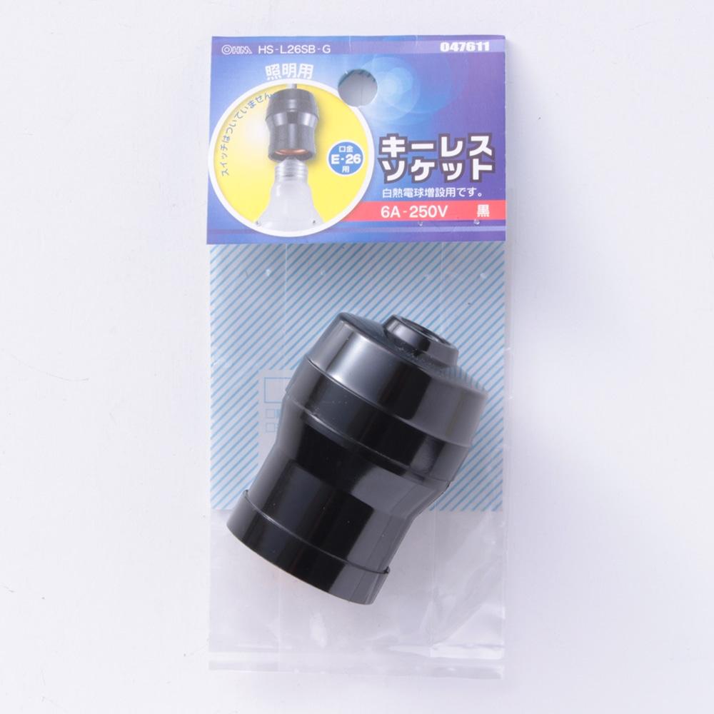 キーレスソケット HS−L26SB−G