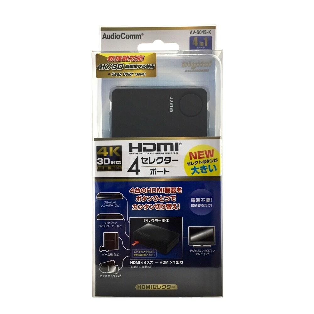 オーム電機 4ポートHDMIセレクター AV-S04S