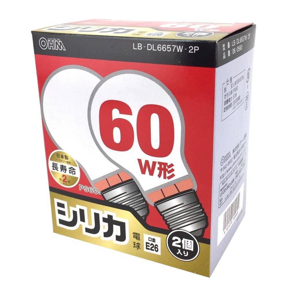 オーム電機 白熱電球 E26 60形相当 シリカ 2個入 長寿命 LB-DL6657W-2P