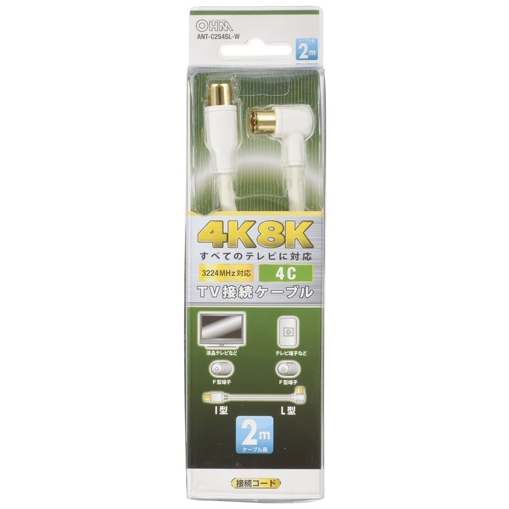 オーム電機 4K8K放送対応アンテナケーブル 4C 2m