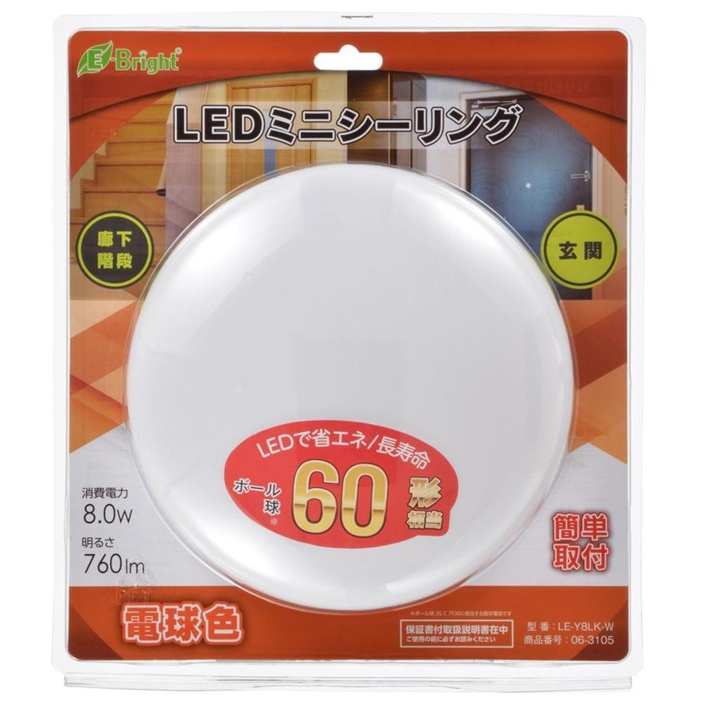 オーム電機 LEDミニシーリング 電球色 LE-Y8LK-W