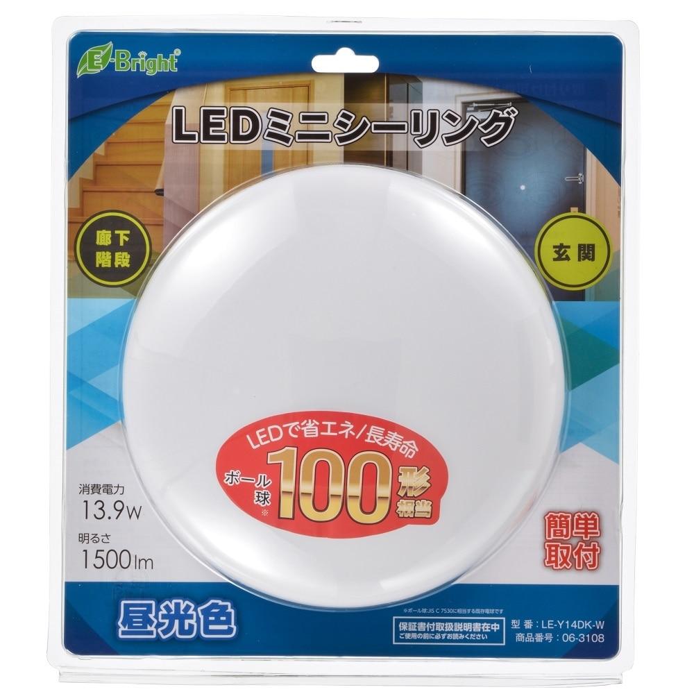 オーム電機 LEDミニシーリング 100型 昼光色 LE-Y14DK-W