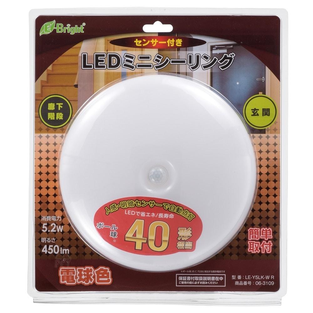 LEDミニシーリング 40W型 電球色 センサー付き LE-Y5LK-WR