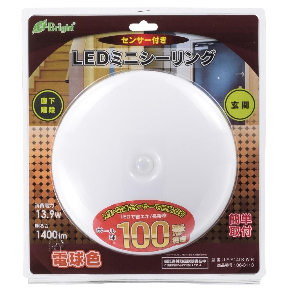 LEDミニシーリング 100W型 電球色 センサー付き LE-Y5LK-WR