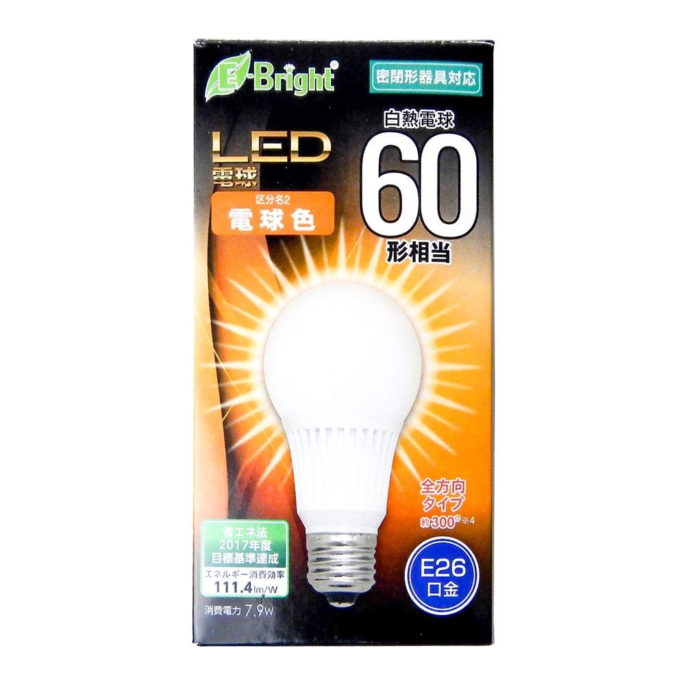 一般電球形 E26 60形相当 電球色 7.9W 880lm 全方向 117mm OHM 密閉器具対応 LDA8L-G AG21 06-3372