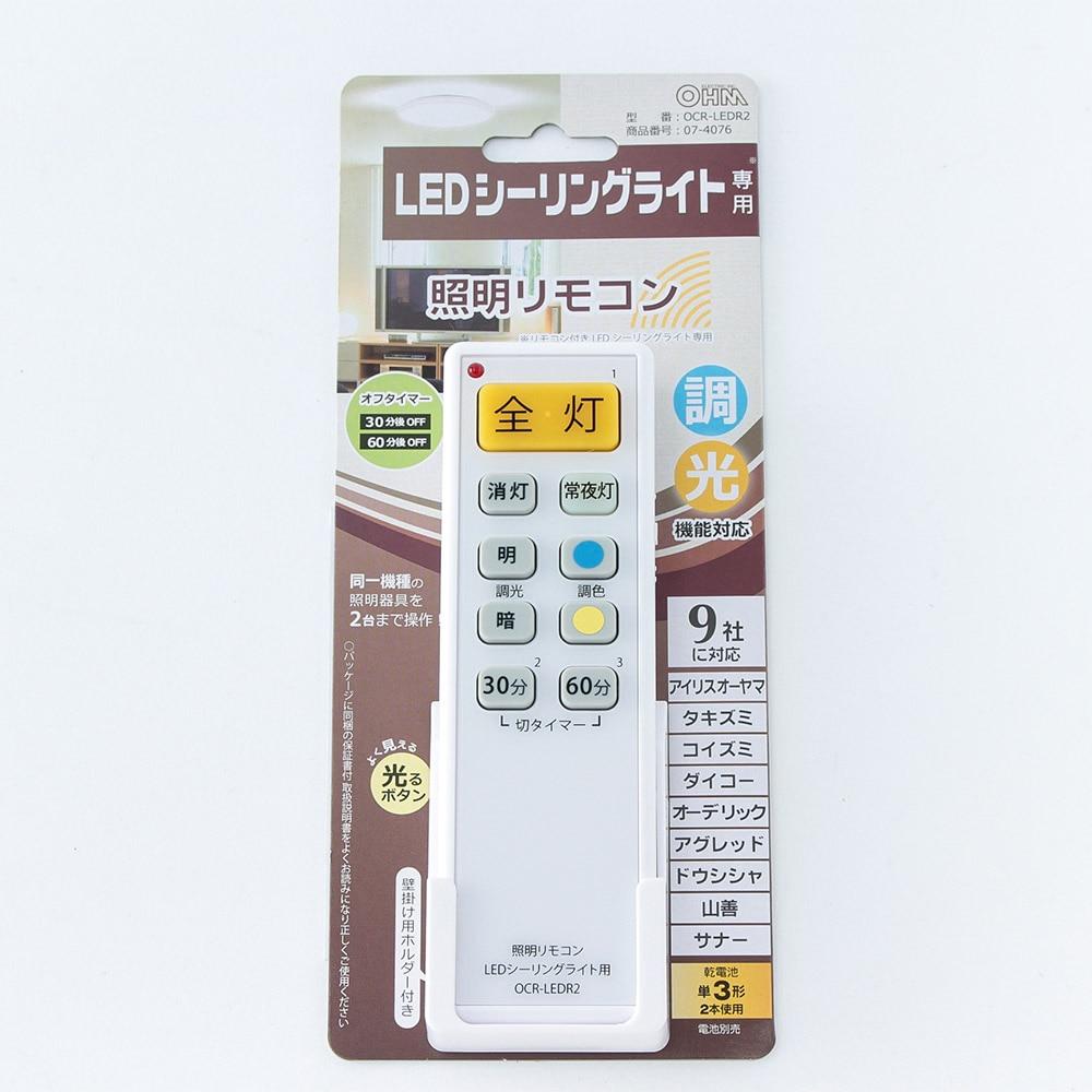 オーム LED照明リモコン OCR-LEDR2