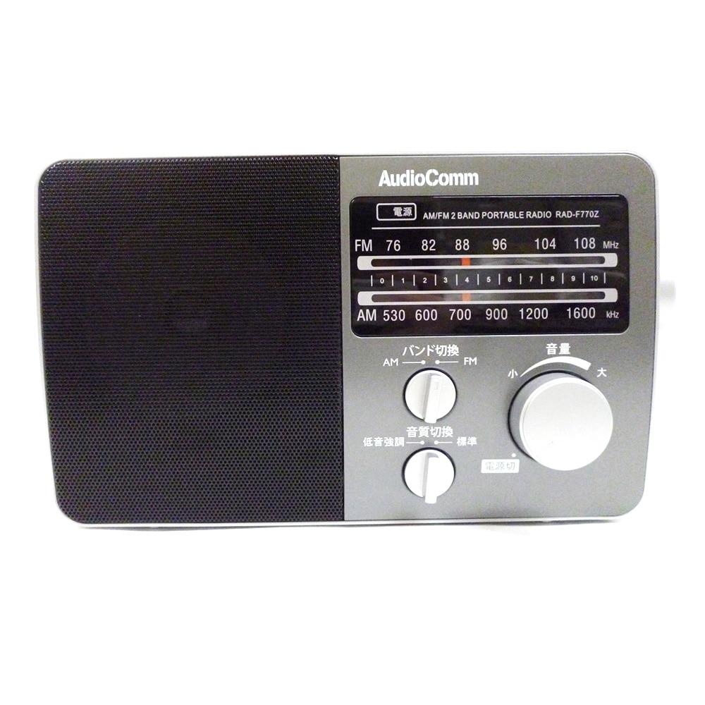 AM/FMポータブルラジオ H RAD-F770Z-H AudioComm 07-7775