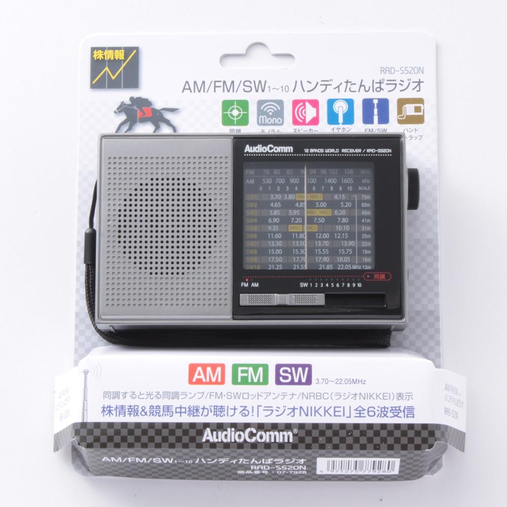 AudioComm