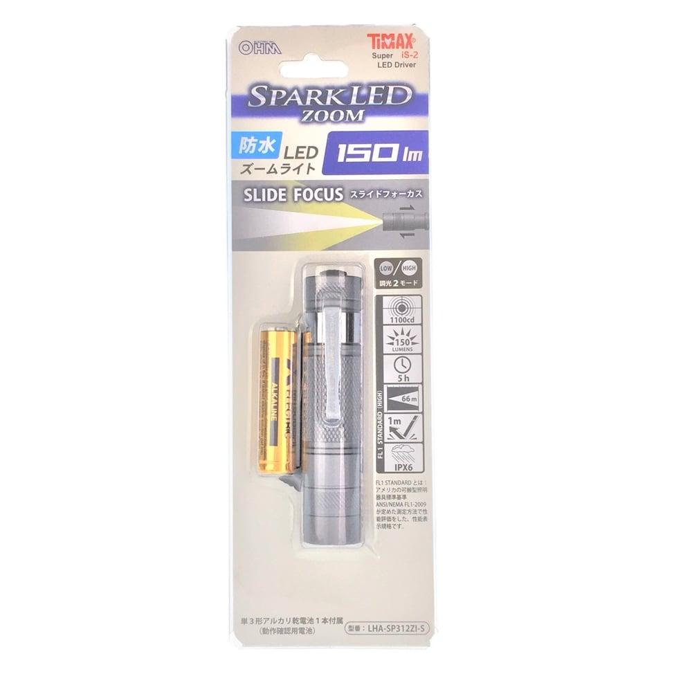 オーム電機 LEDズームライト LHA-SP312ZI-S