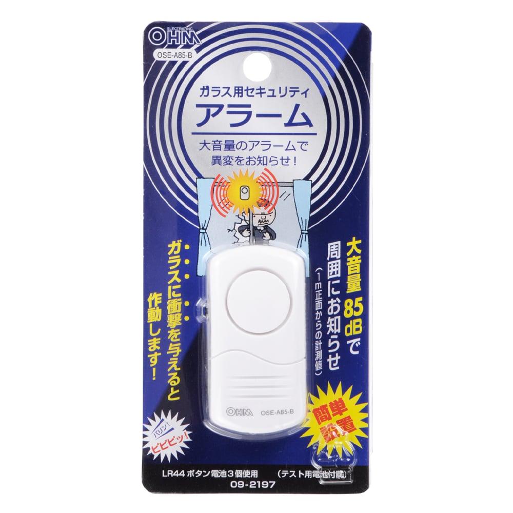 オーム電機 ガラス用セキュリティアラームOSE-A85-B