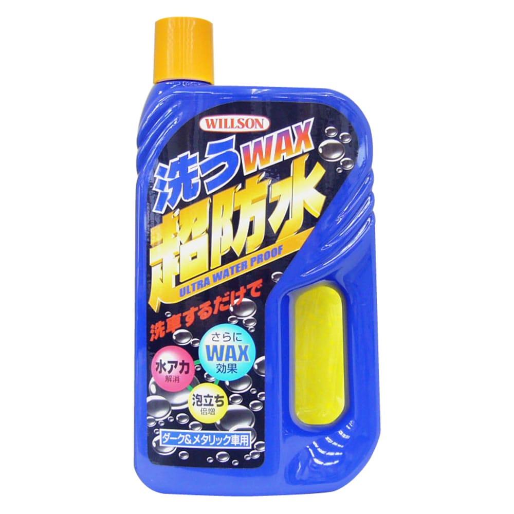 ウィルソン 洗うWAX 超防水 ダーク&メタリック車用