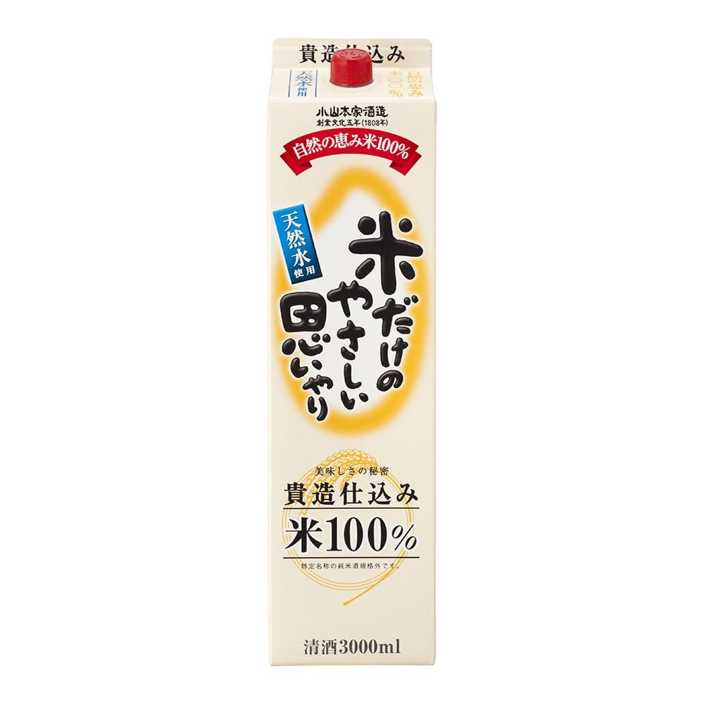 小山本家酒造 米だけのやさしい思いやり パック 3L