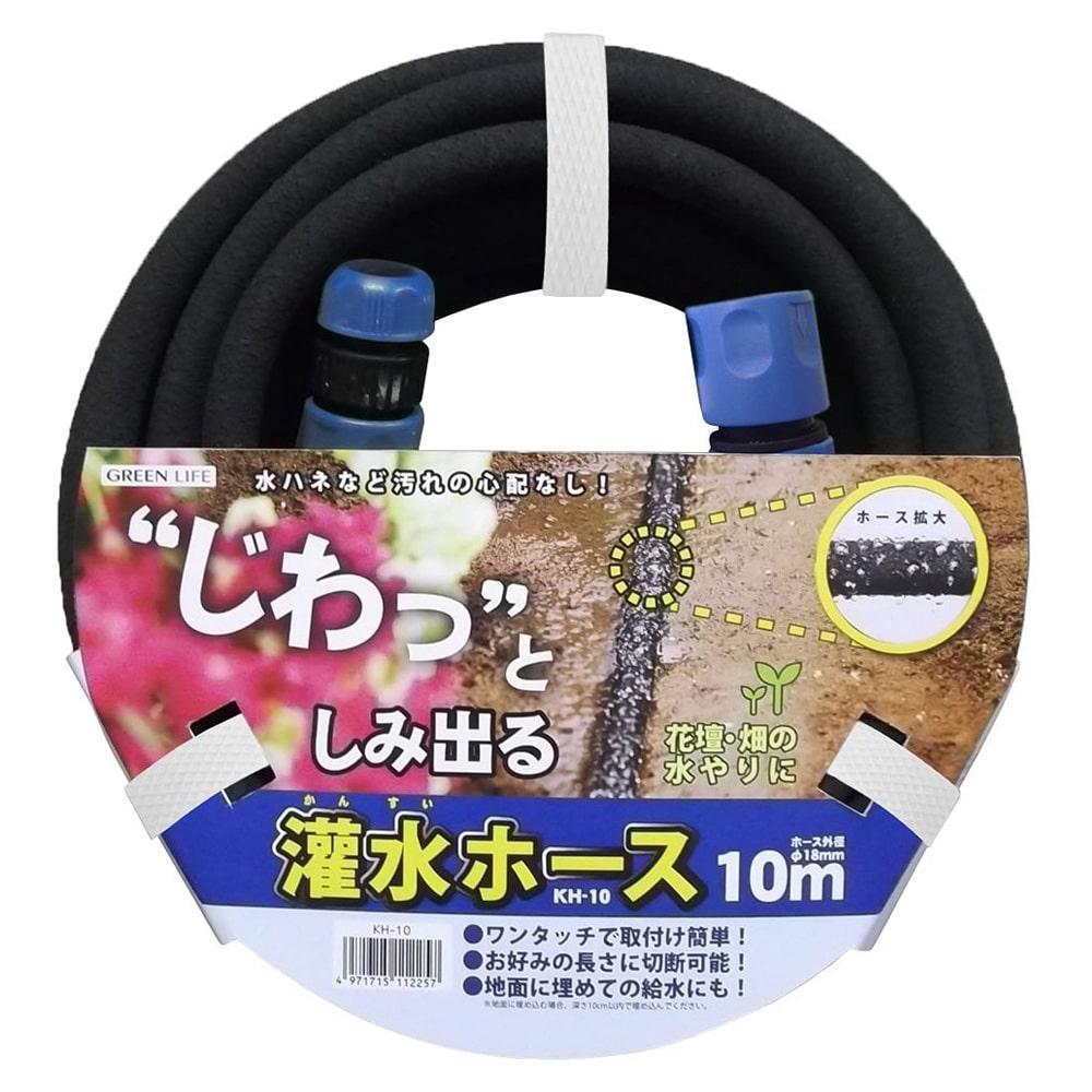 灌水ホース10mKH-10