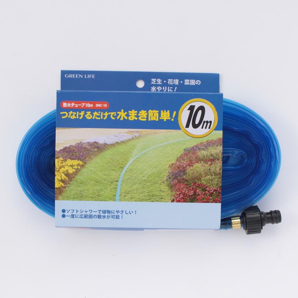 散水チューブ10m SNC-10