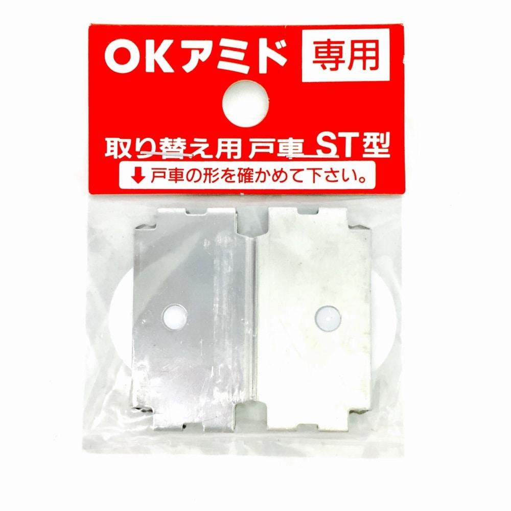 OKアミド専用戸車(サッシ用2ヶ入) ST−2