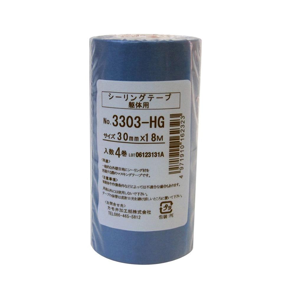 3303HG シーリングテープ   30ミリ 4P
