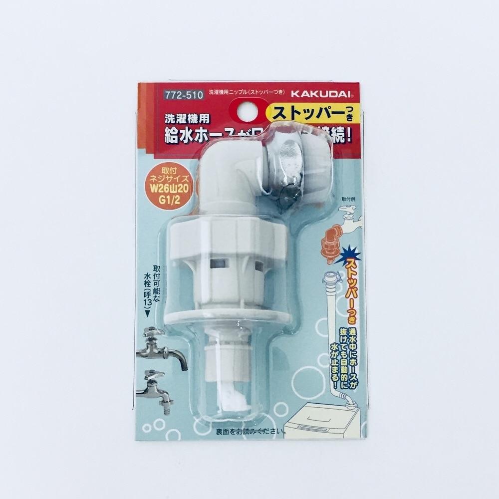772-510 洗濯機用ニップル