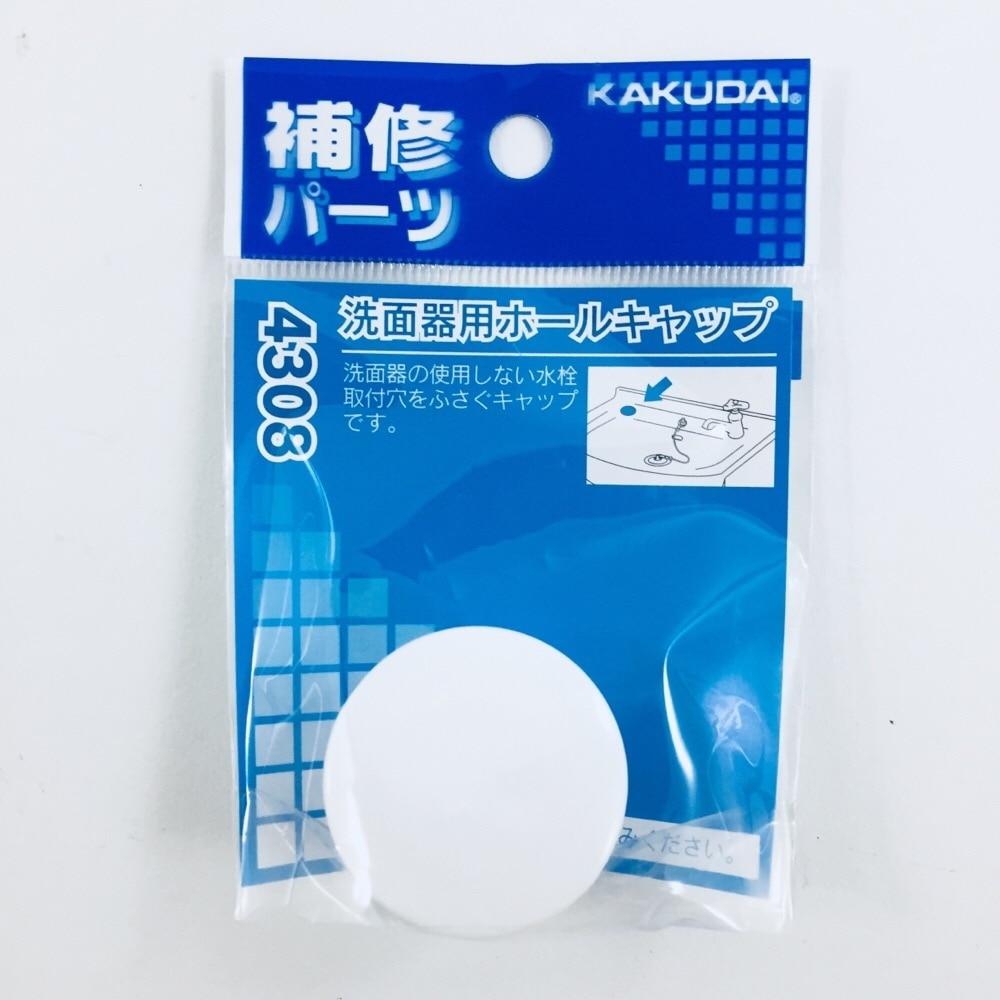 洗面器用ホールキャップ 4308