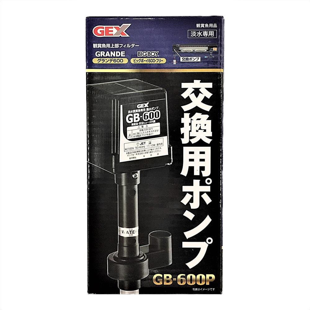 GEX 交換用ポンプ GB-600P