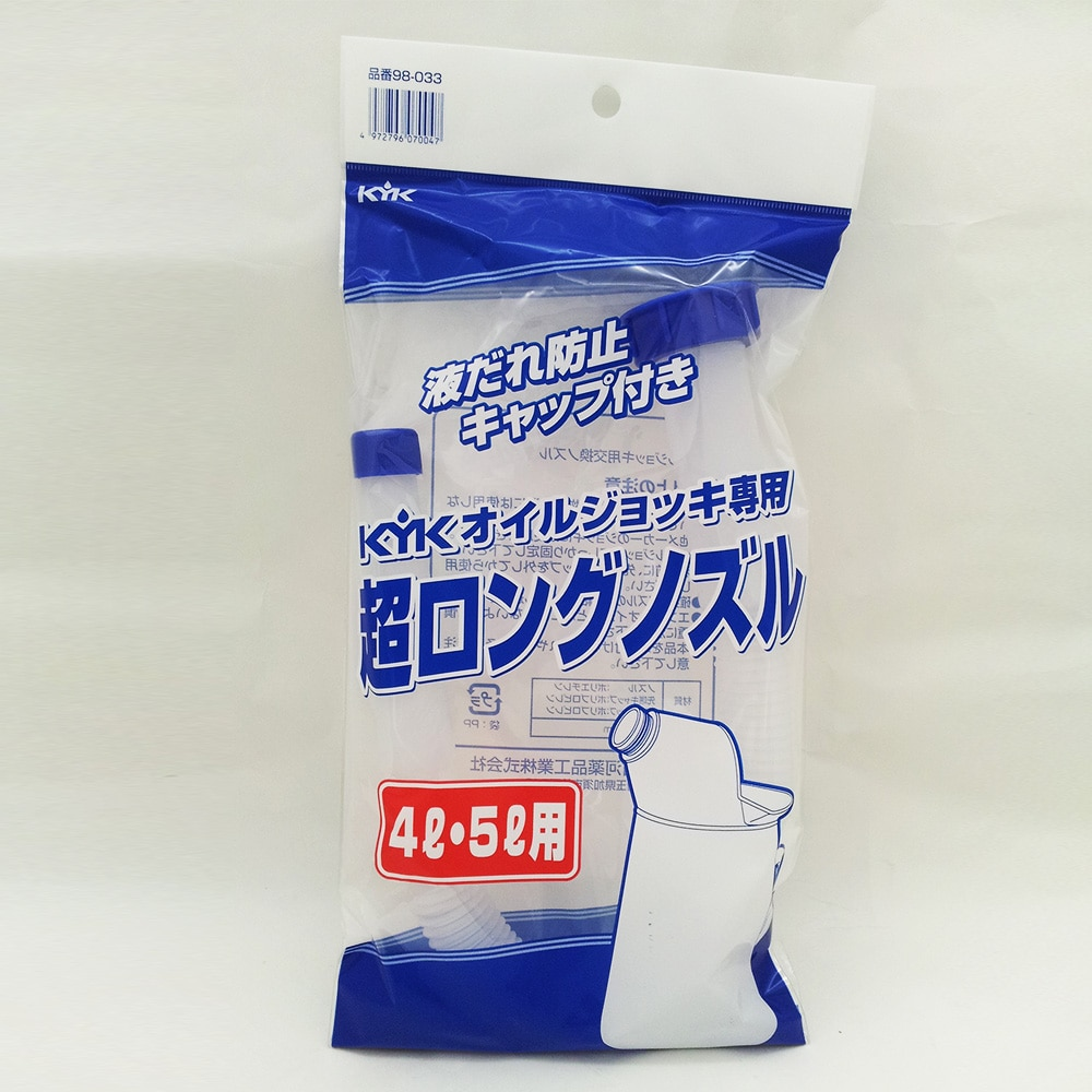 古河薬品工業 KYK オイルジョッキ用超ロングノズル 98-033 [0047]