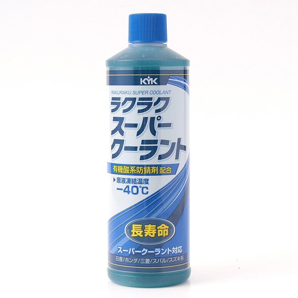 ラクラクスーパークーラント400ml 青