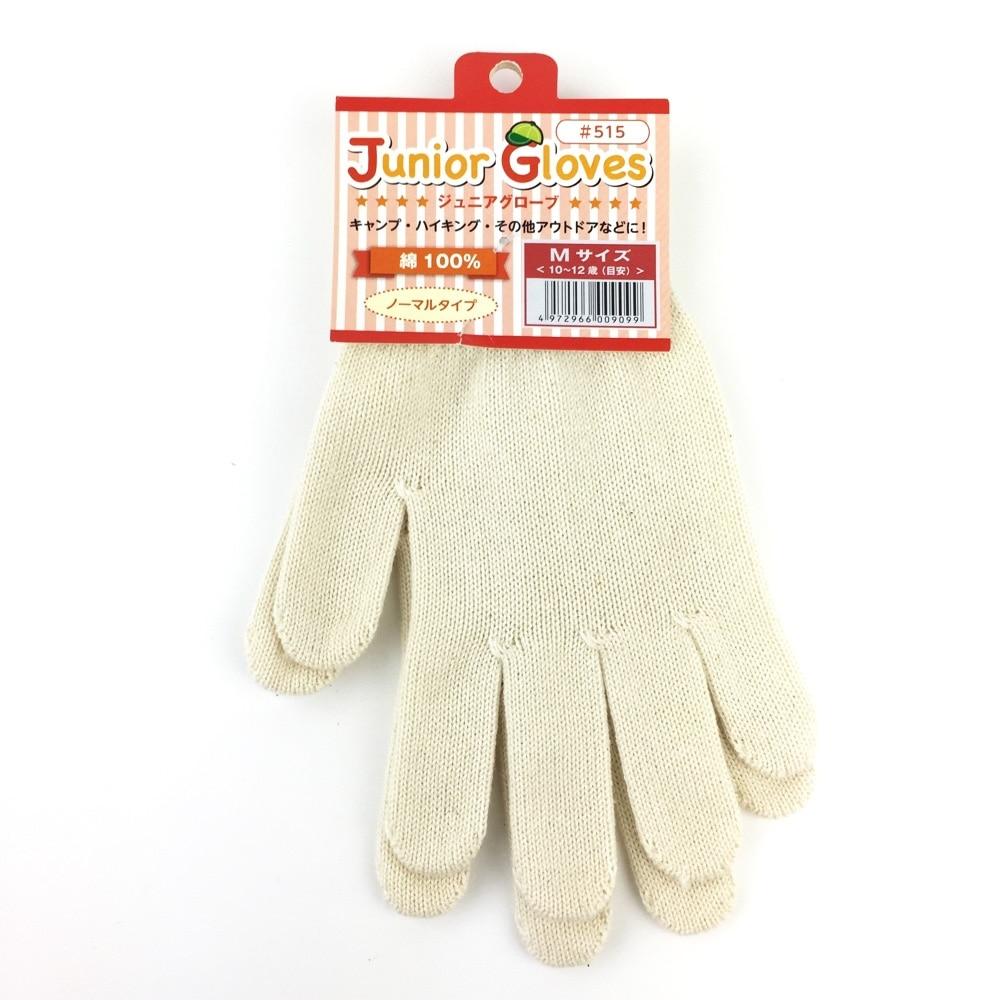 純綿子供手袋