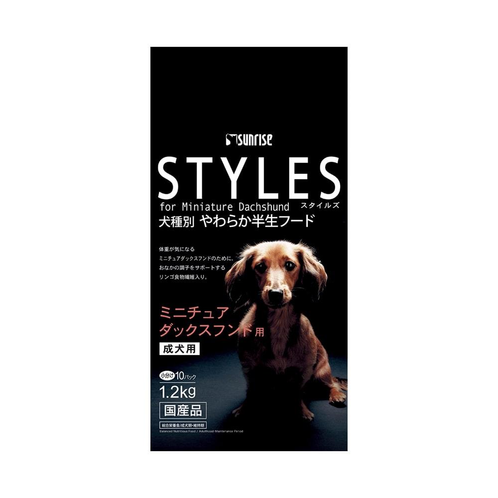 スタイルズ 犬種別 やわらか半生フード成犬用 ミニチュアダックスフンド用 1.2kg