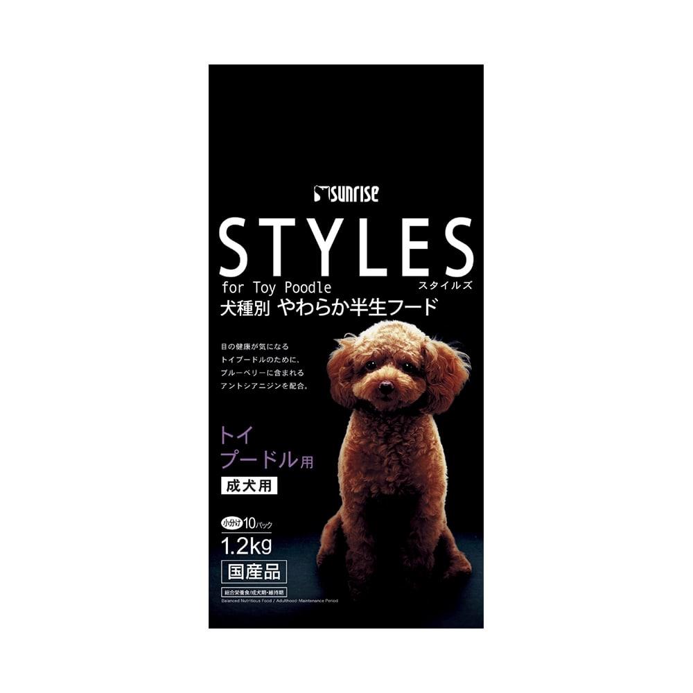 スタイルズ 犬種別 やわらか半生フード 成犬用トイプードル 1.2kg