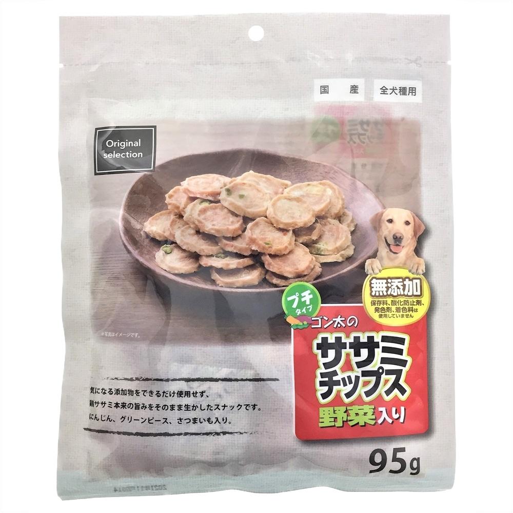 オリジナルセレクション ゴン太のササミチップス 野菜入り プチタイプ 95g