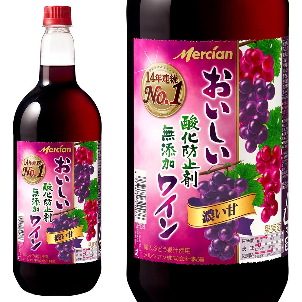 おいしい酸化防止剤無添加 赤ワイン ジューシー 甘口 1500ml