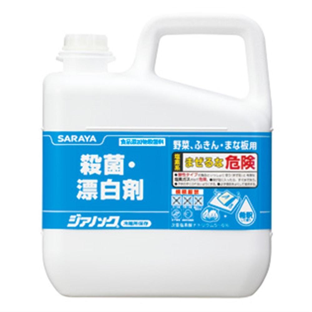 ジアノック 殺菌・漂白剤 (5kg)