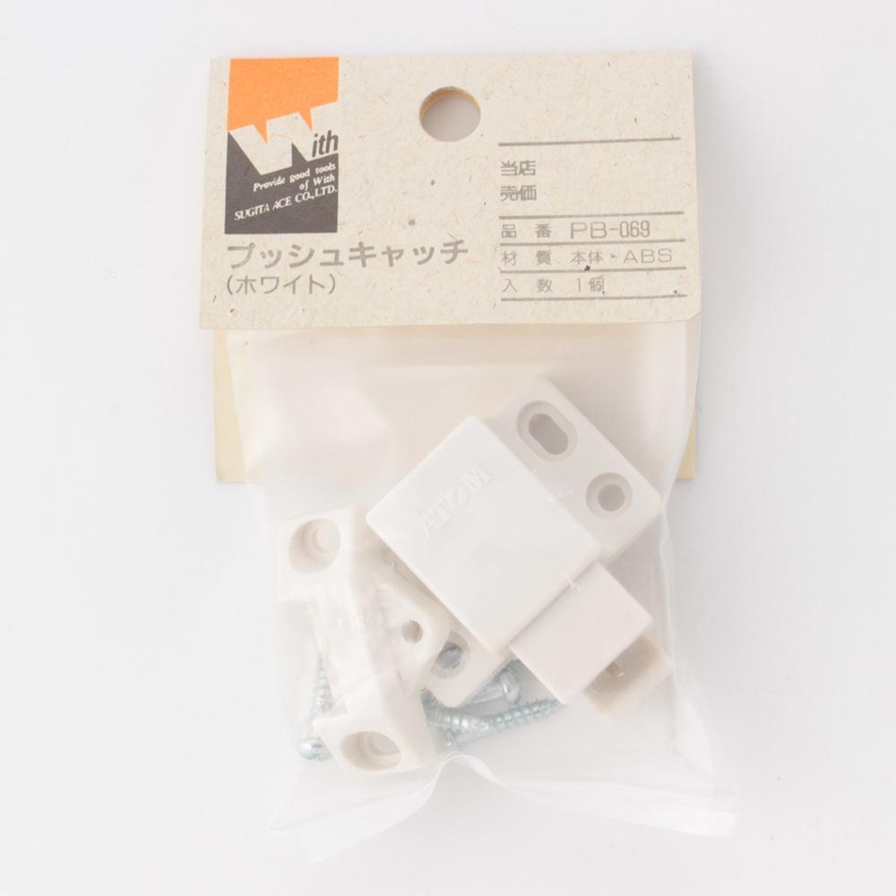 PB-069 プッシュキャッチ ホワイト