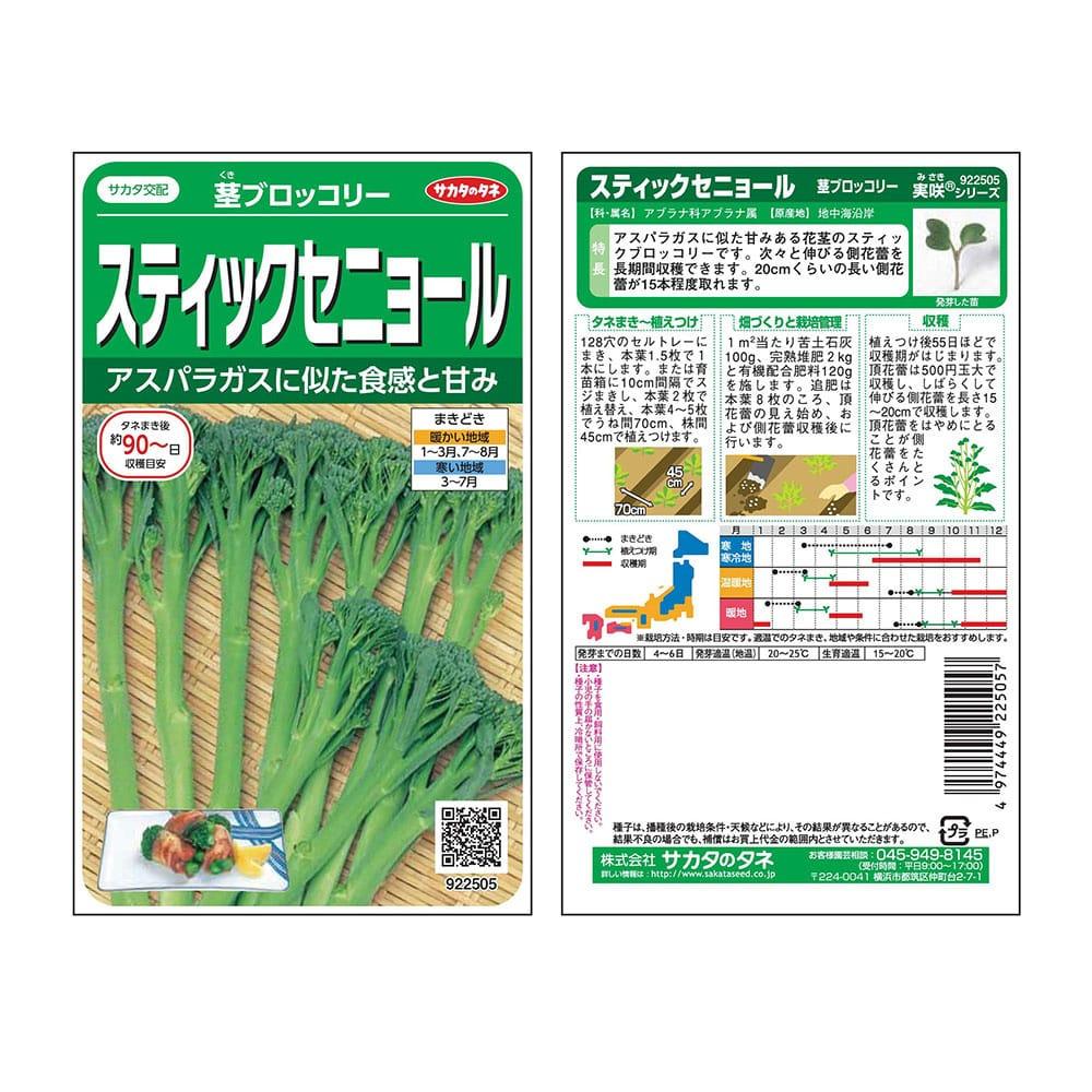 【数量限定】サカタのタネ スティックセニョール茎ブロッコリー