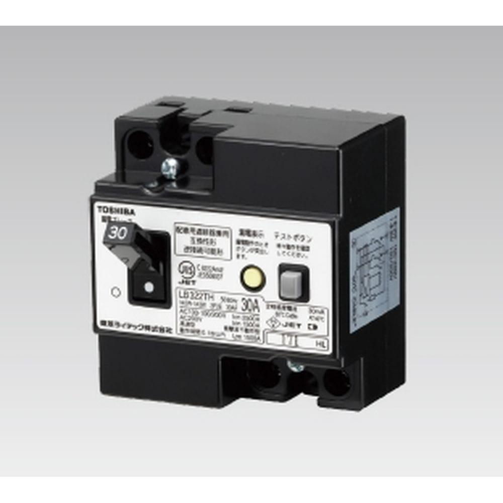 東芝漏電ブレーカーLB−322TH20A30MA