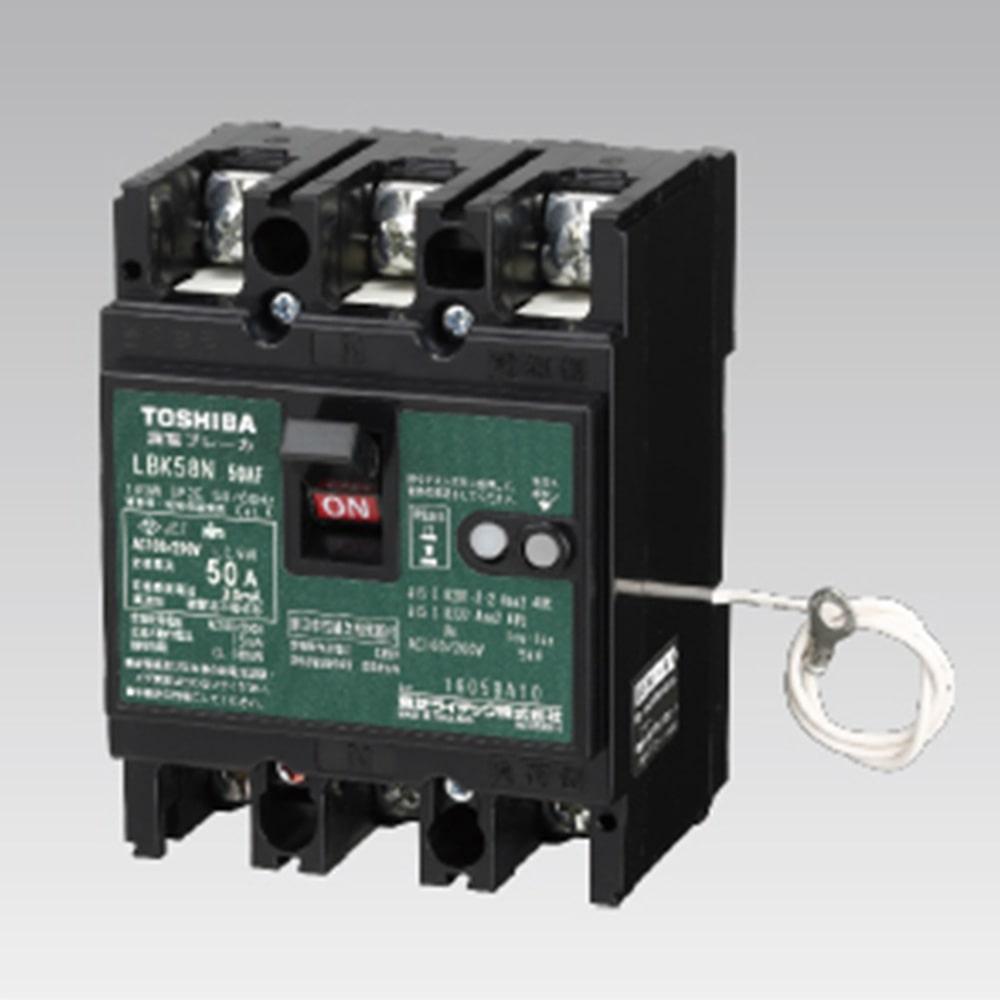 東芝漏電ブレーカーLBK−58N50−30