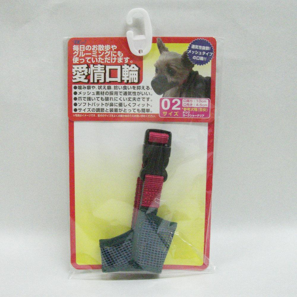 愛情口輪2号 AKW-02