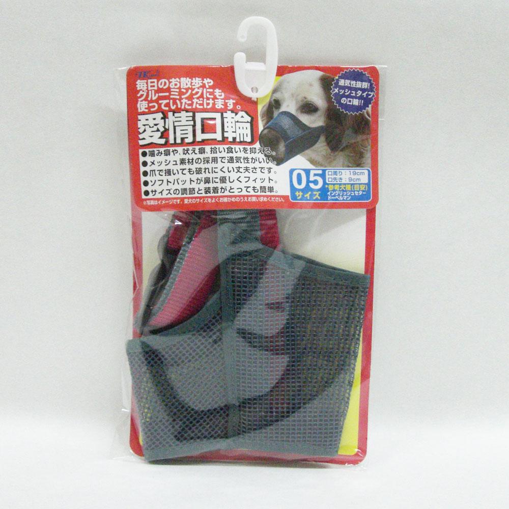 愛情口輪5号 AKW-05